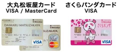年会費-大丸松坂屋カード