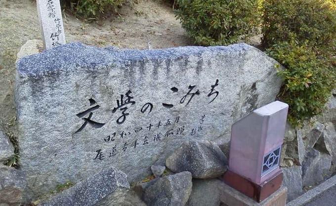 文学のこみち-尾道千光寺公園