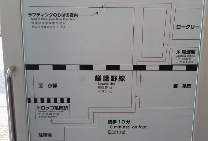 馬堀駅から亀岡駅-トロッコ京都