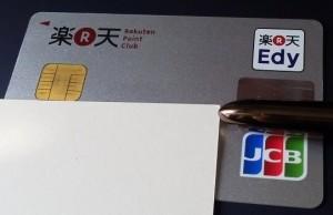 楽天カード-クレジットカード