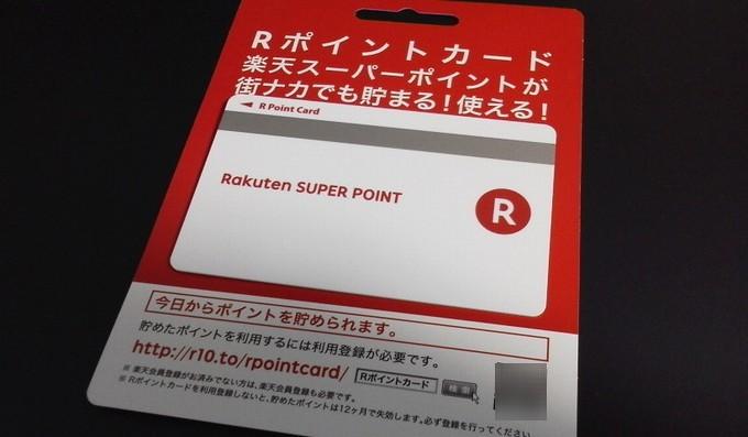 楽天ポイントカード-Rポイント