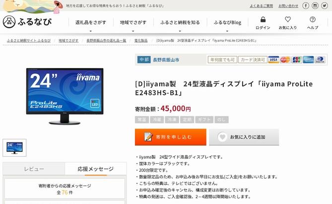 ふるなび家電返礼品-iiyama製_24型液晶ディスプレイ