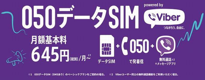 050データSIM-楽天モバイル