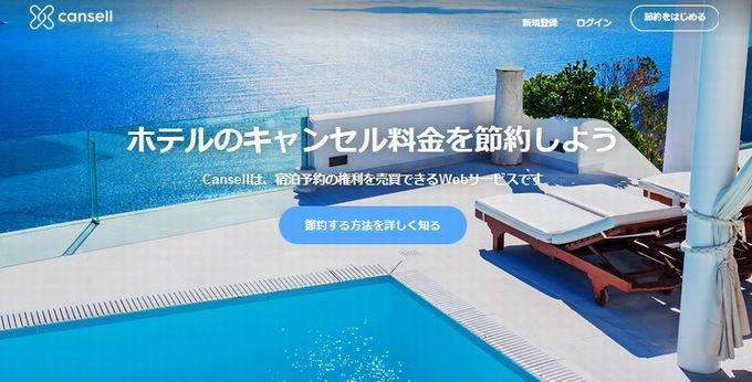Cansell(キャンセル)-ホテル予約