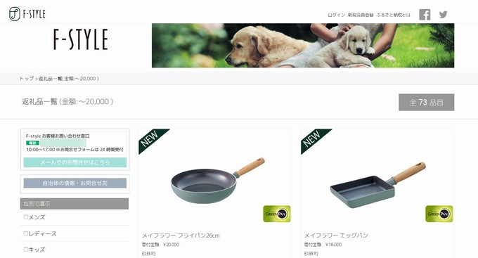 ふるさと納税_f-style-2万円以下