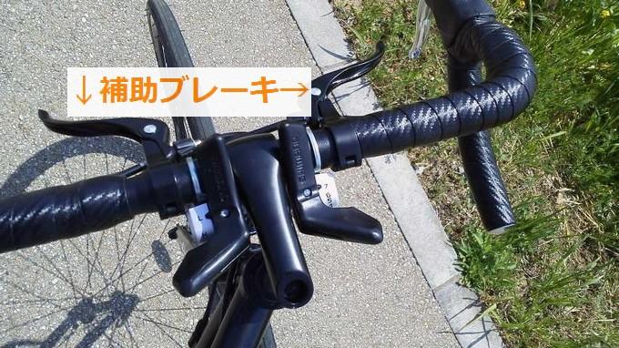 補助ブレーキ-ロードバイクDuX(デュークス)