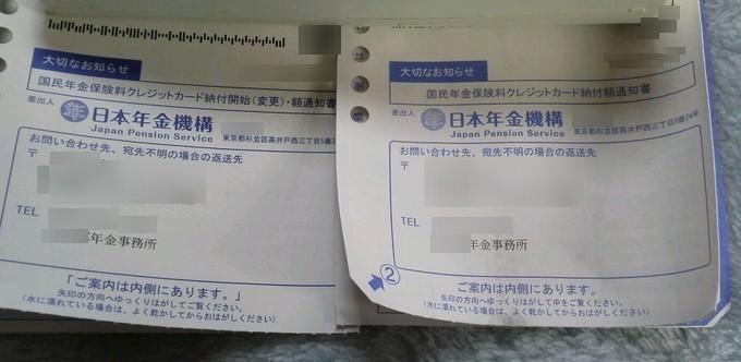 国民年金クレジットカード納付通知書2枚