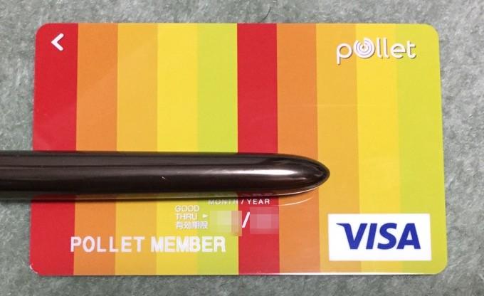 ポレットカード(Pollet)