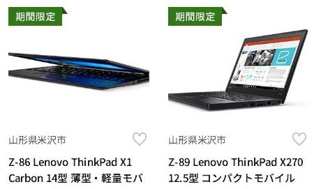 Lenovo-ふるさと納税山形県米沢市の寄附返礼品