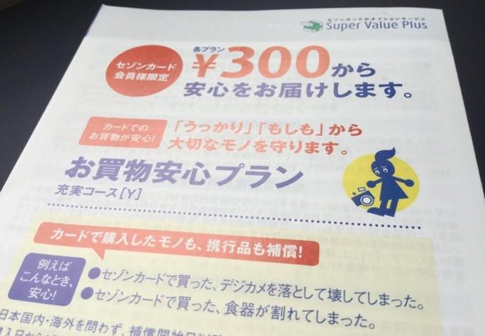 セゾンカード保険-Super Value Plus