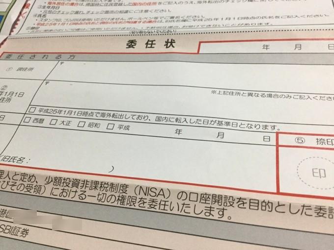 委任状-住民票取得代行NISA