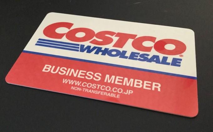 コストコビジネスメンバーカード