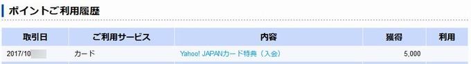入会特典ポイント-Yahoo! JAPANカードキャンペーン