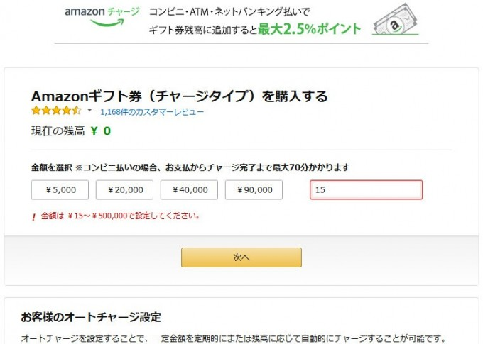 Amazonギフト券金額選択
