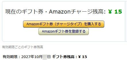 有効期限-Amazonギフト券