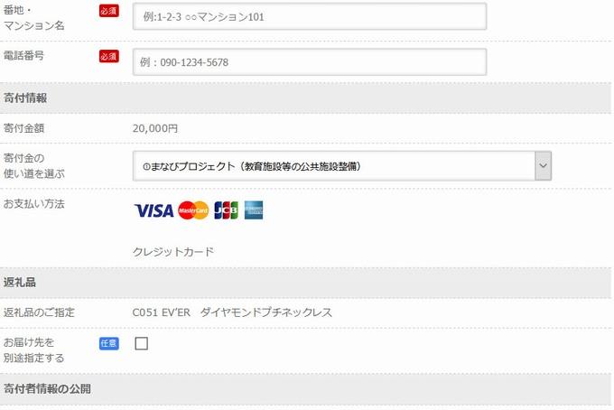 クレジットカード-ふるさとプレミアム