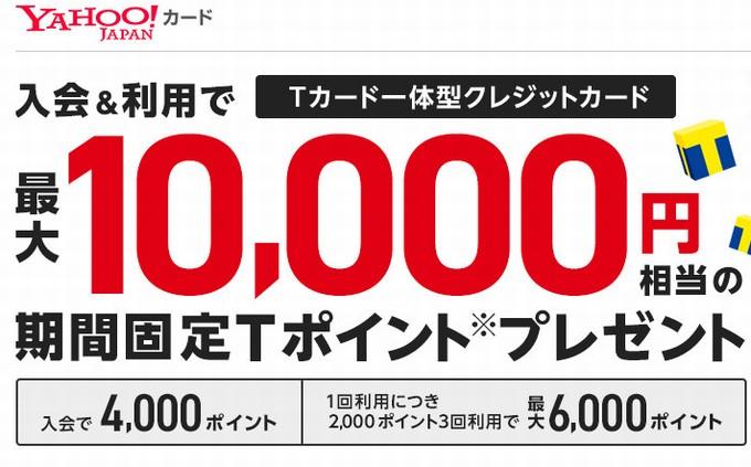 Yahoo! JAPANカード-キャンペーン201901