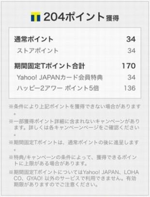 Yahoo!ショッピングボーナス2-Yahoo!JAPANカード、ハッピー2アワー