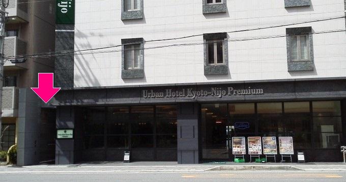 入口-アーバンホテル二条プレミアム