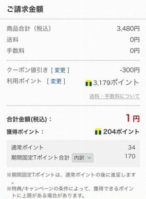 Yahoo!ショッピングボーナス1-Yahoo!JAPANカード、ハッピー2アワー