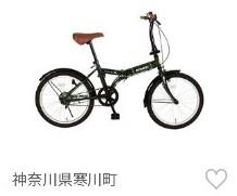 折りたたみ自転車-神奈川県寒川町ふるなび