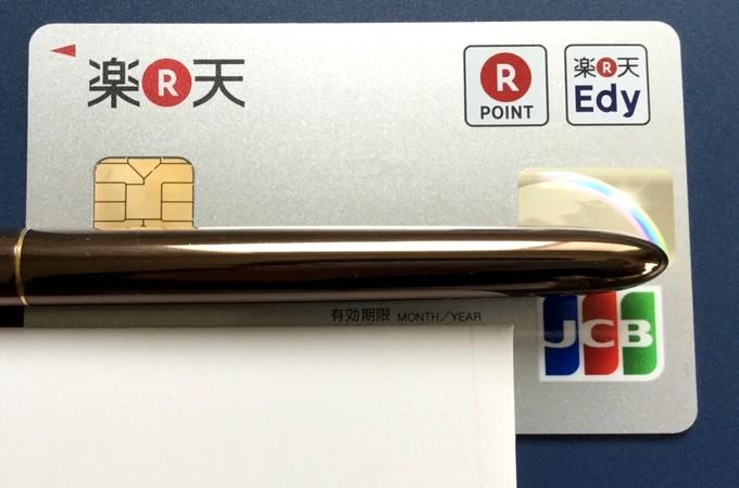 楽天カード-JCB
