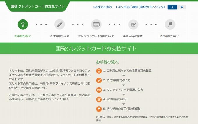 国税クレジットお支払サイト-クレジットカード納付