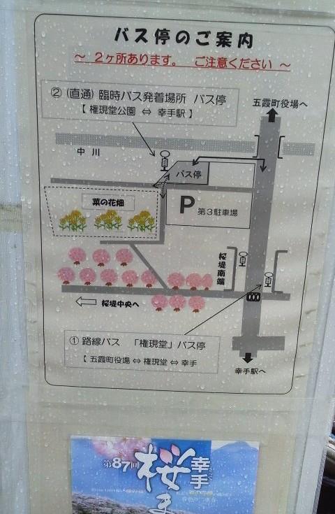 バス停の場所-幸手権現堂堤