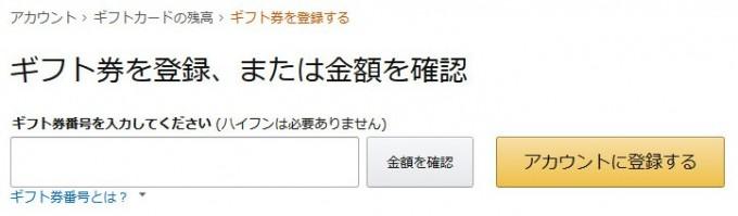 Amazonギフト券登録-コード入力