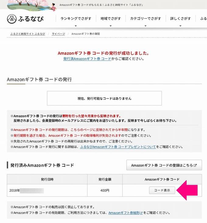 ふるなび-Amazonギフト券コード発行