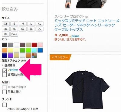Amazon発送のファッション