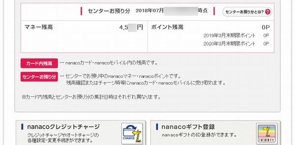 nanaco会員メニュー-センター預かり-kiigo