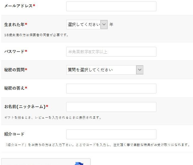 Kiigo-新規会員登録-紹介コード
