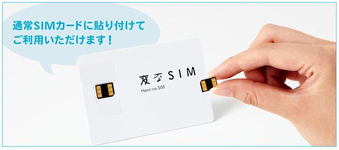 変なSIM_H.I.S.モバイル
