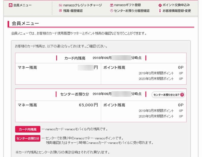 nanaco会員メニュー-センター預かり5万円以上