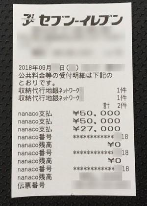 nanaco(ナナコ)支払い-10万円以上