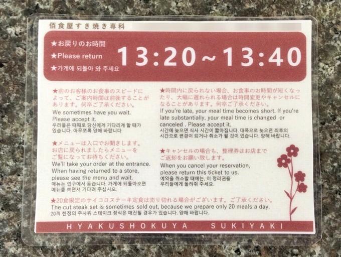 整理券-佰食屋すき焼き専科京都