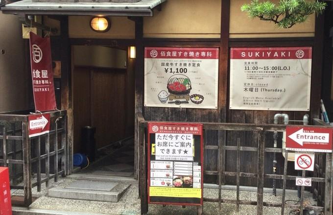 佰食屋すき焼き専科京都