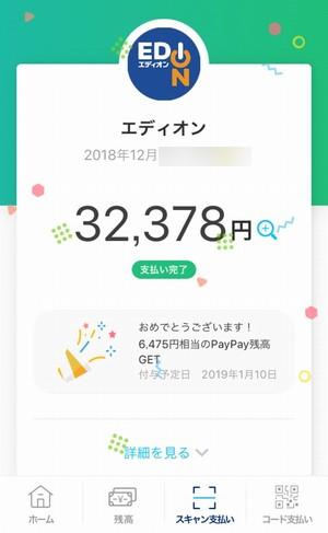 PayPay-エディオン利用