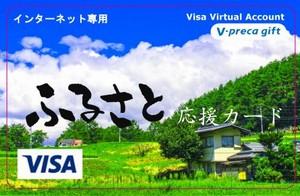 VP-25-Vプリカ_佐賀県みやき町_ふるさと納税サイト「ふるなび」