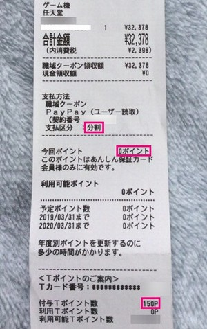 PayPay-エディオンレシート