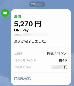 LINE Payコード支払い
