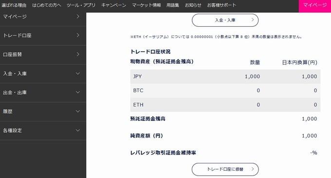 DMM_Bitcoin-1000円