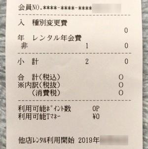 レンタル登録料-TSUTAYAツタヤ