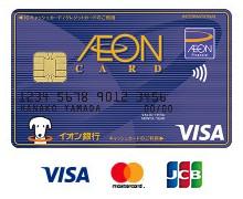 イオンカードセレクト券面-_2019-06-20