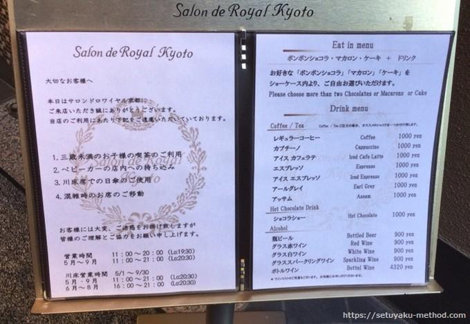 サロンドロワイヤル京都-メニュー