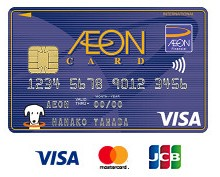 イオンカード(WAON一体型)券面-2019-06-20