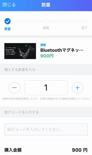 タイムバンク-紹介コード入力