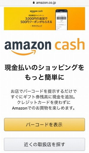Amazon cash1