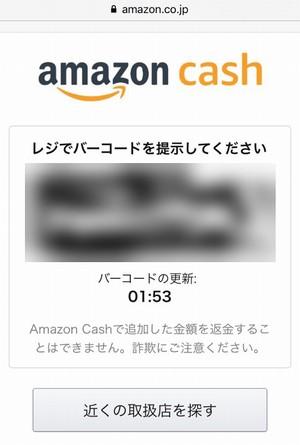 Amazon cash2